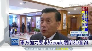 軍方強力要求!Google關閉3D查詢|三立新聞台