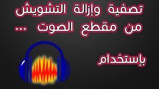 تنقية الصوت وإزالة الضجيج   برنامج Audacity العملاق