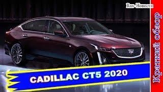 Авто обзор - Cadillac CT5 2020 – Новый Спортивный Седан Кадиллак СТ5