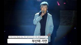 최백호 Choi Baek Ho 4K 직캠 부산에 가면 부산원아페 171022