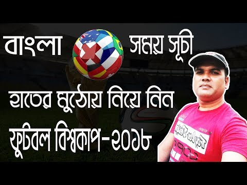 Pick the world cup fixture 2020 bangladesh time free download