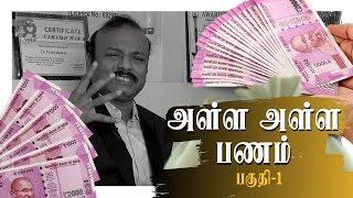 அள்ள அள்ள பணம் பகுதி-01 | Dr.பிரபாகரன் | ஆழ்மன சிகிச்சை வல்லுநர்
