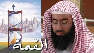 محاضرة بعنوان القمة لفضيلة الشيخ نبيل العوضي