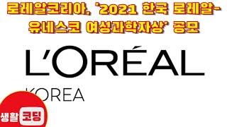 로레알코리아, '2021 한국 로레알 유네스코 여성과학…