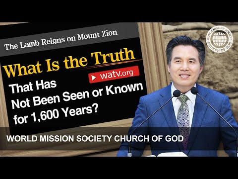 The Lamb Reigns on Mount Zion〘God the Mother, WMSCOG〙