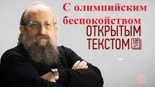 Анатолий Вассерман - С олимпийским беспокойством