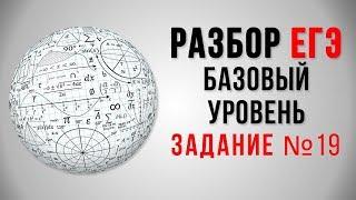 Подготовка к ЕГЭ по математике 2018. Разбор 19 задания. Базовый уровень