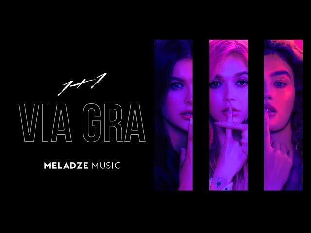 ВИА ГРА – «1+1» (Official Video)