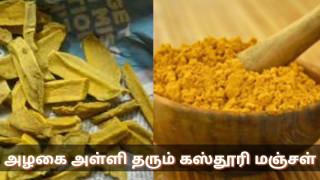 அழகை அள்ளி தரும் கஸ்தூரி மஞ்சள்