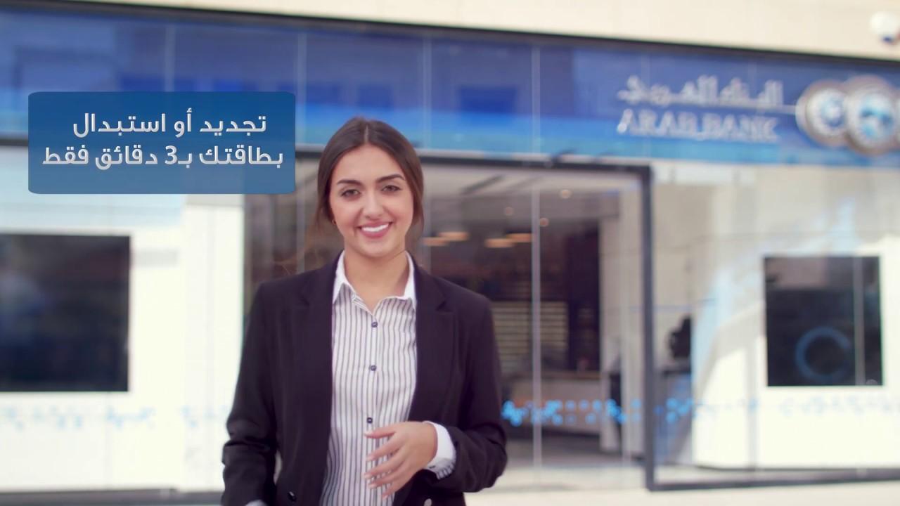 تجديد أو استبدال بطاقتك الدفع من البنك العربي بشكل فوري ب3 دقائق فقط Youtube