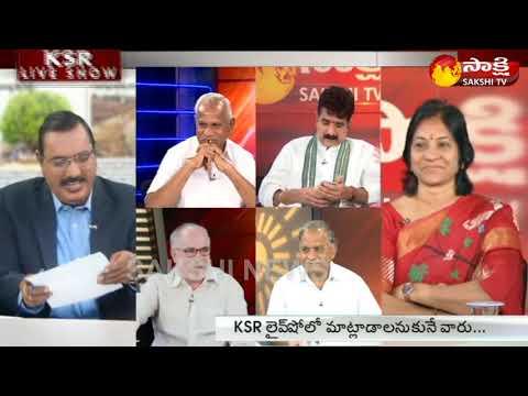 KSR Live Show: నంద్యాల ఉపఎన్నిక ఆపడానికి చంద్రబాబు కుట్ర - 18th August 2017