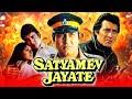 Satyamev Jayate 1987 Full Hindi Movie | Vinod Khanna, Meenakshi Seshadri, Madhavi, Anita Raj
