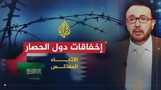 الاتجاه المعاكس - ثلاثة أعوام على حصار قطر.. ماذا خسر الخليج؟ وماذا استفاد المحاصرون؟