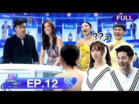 Couple or Not? คู่ไหน..ใช่เลย | EP.12 | 12 ต.ค.61 [FULL]