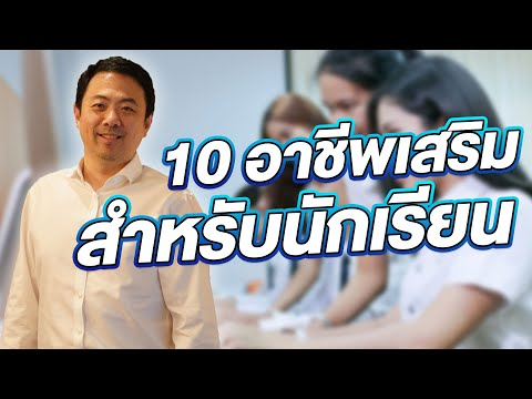 10 อาชีพเสริมสำหรับนักเรียน!! ใครทำตามมีเงินเก็บแน่นอน?!!