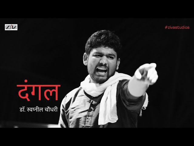 दंगल by Swapnil Chaudhari | Dangal - Riots Poem | Bhima Koregaon