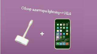 Обзор адаптера lightning to VGA
