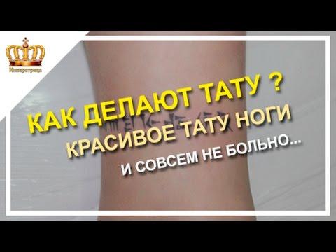 Модные женские татуировки ! / Fashionable women's tattoos!