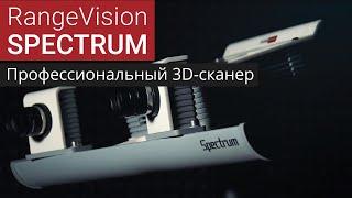 Spectrum - новый 3D сканер от RangeVision