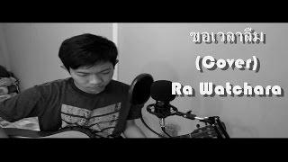 ขอเวลาลืม - Aun Feeble Heart Feat. Ouiai (Acoustic Cover) Ra Watchara