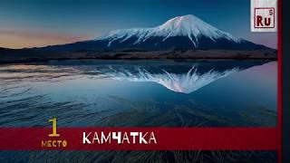 Рубрика топ 5 - Заповедные места России