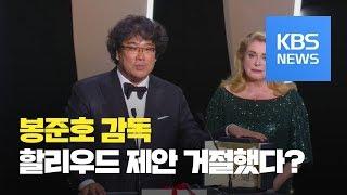 [문화광장] 봉준호 감독, 할리우드 제안 거절한 이유는…