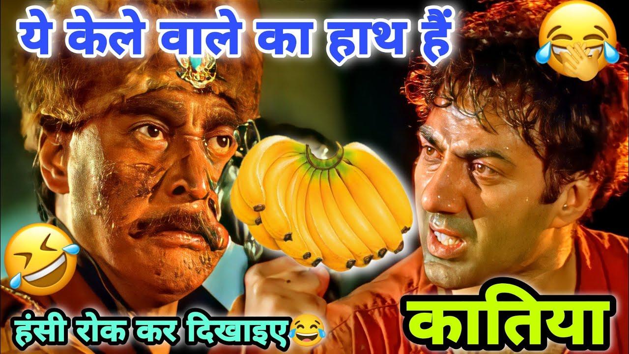 Download ये केले वाले का हाथ है  कातिया 😂 फनी कॉमेडी Sunny Deol / Sunil Shetti / Sholay movie /Dubbing Baaz🔥