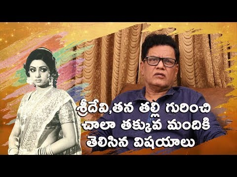 Little known facts about Sridevi & her mother revealed by Musicologist Raja || #Sridevi