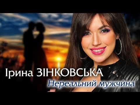 Ірина ЗІНКОВСЬКА - Нереальний мужчина (НОВИНКА 2020!!! СУПЕРХІТ!)