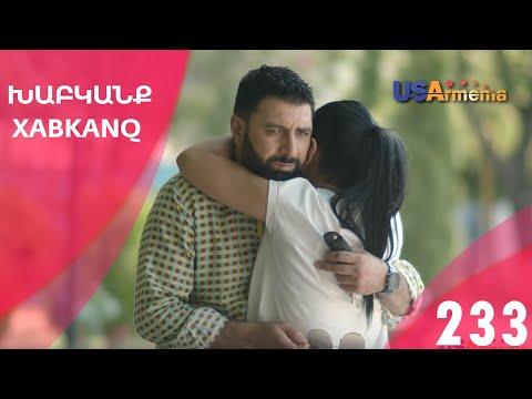 Xabkanq/Խաբկանք - Episode 233