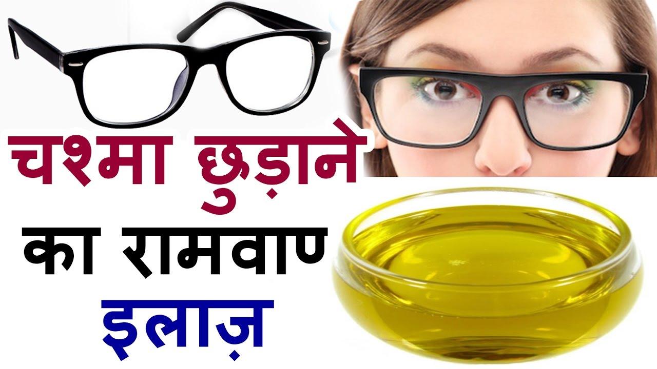 how to increase eyesight in hindi