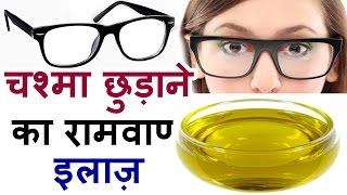 Home Remedies For Improve Eyesight In Hindi Eye Weakness Treatment Naturally At Home