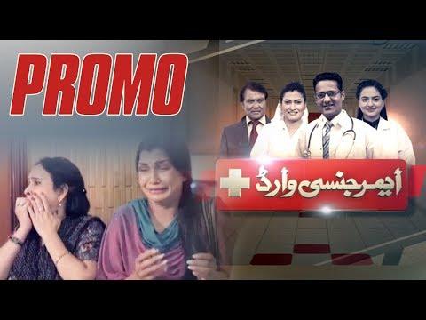 Khushiyan Cheen Kar Mujhse He Khushi Ki Umeed   Emergency Ward   PROMO   SAMAA TV   12 Oct 2017