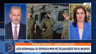«Στα κεραμίδια» τα τουρκικά ΜΜΕ με τις δηλώσεις του στρατηγού Φλώρου | Κεντρικό Δελτίο Ειδήσεων