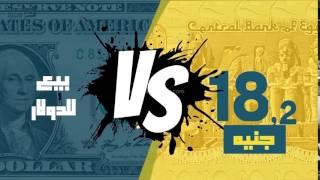 مصر العربية | سعر الدولار اليوم الجمعة في السوق السوداء 26-5-2017