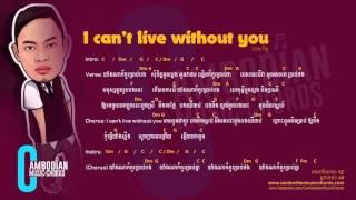 ហេង ពិទូ   I Can t live without you Lyric and Chords by CMC