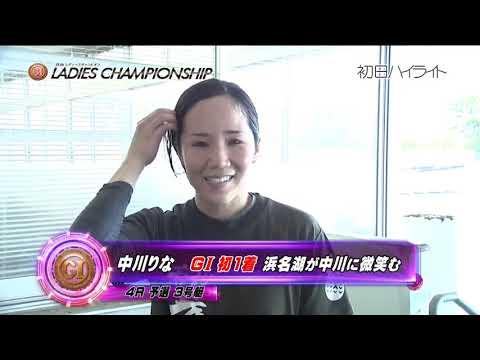 【ボートレースライブ】浜名湖 プレミアムGⅠ第35回レディースチャンピオン 2日目 1~12R