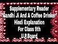 Gandhi Ji And A Coffee Drinker(Hindi Explanation) for class 9th, up board
