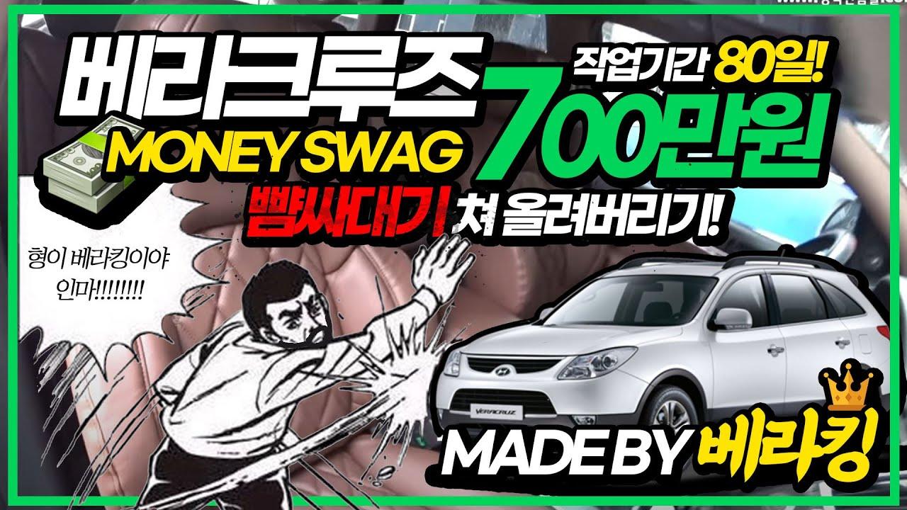 베라크루즈 리스토어 +700만원 80일동안 조져버리기(feat,베라킹)