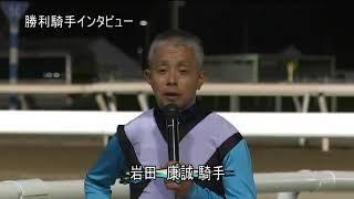 【門別競馬】ブリーダーズゴールドカップ2020 勝利騎手インタビュー