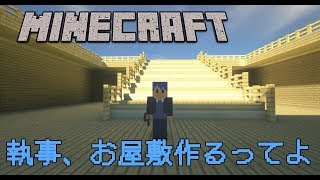 【Minecraftお屋敷サーバー】執事、お屋敷作るってよ craft003