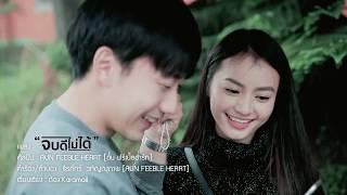จบดีไม่ได้-อั๋น Feeble heart ([official mv)