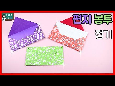 [종이접기] 쉬운 편지 봉투접기, 용돈 봉투접기, Origami Envelope