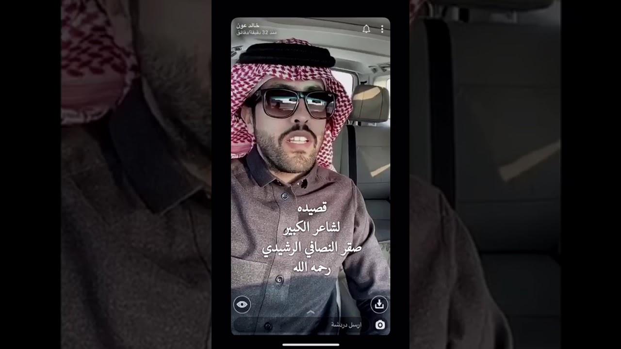 قصيده الشاعر صقر النصافي بصوت المبدع خالد عون - YouTube