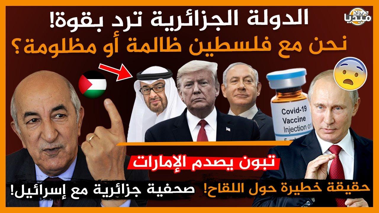 عـاجل..الرئيس تبون يعلنها بكل شجاعة..الجزائر مع فلسطين و يرد بالثقيل على الإمارات! I بوتين في ورطة!