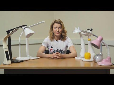 Как выбрать настольную лампу для школьника? Советы и рекомендации