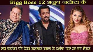 Bigg Boss 12 अनूप जलोटा लव पार्टनर को देख  macha bawal | Latest Bollywood news | IP News |