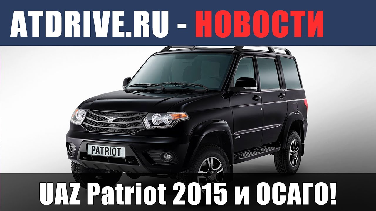 ATDrive NEWS #3: UAZ Patriot 2015 и поднятие выплат по ОСАГО!