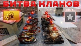 ТАНКИ ОНЛАЙН l БИТВА КЛАНОВ С НОВЫМ ПРИПАСОМ!!