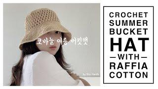 [ENG] 코바늘 여름 버킷햇 예쁜 쉐입으로 만들기 (…